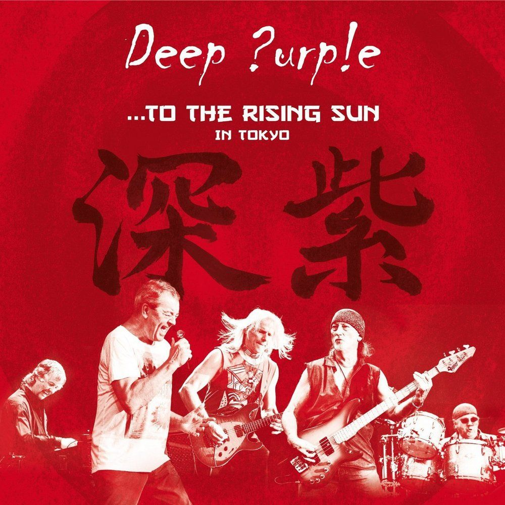 Deep Purple - ...To The Rising Sun In Tokyo album cover